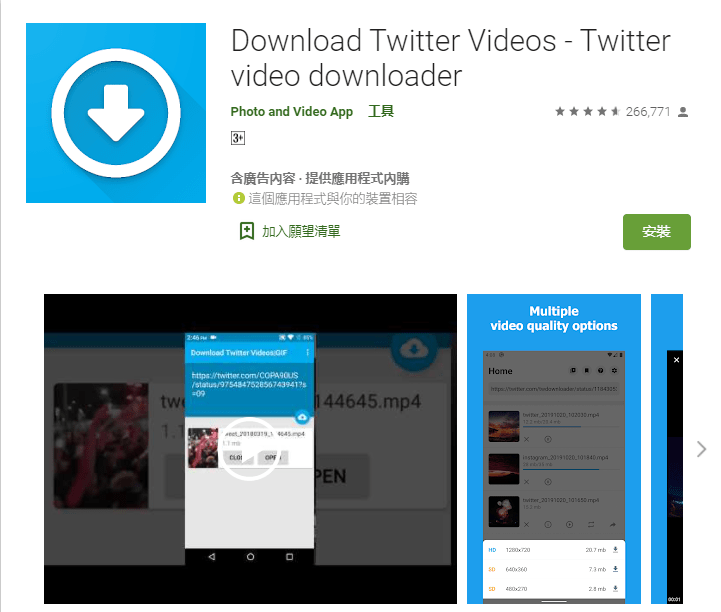 Twitter Video Downloader (Android)