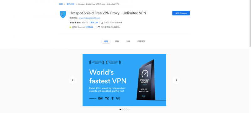Hotspot Shield Chrome