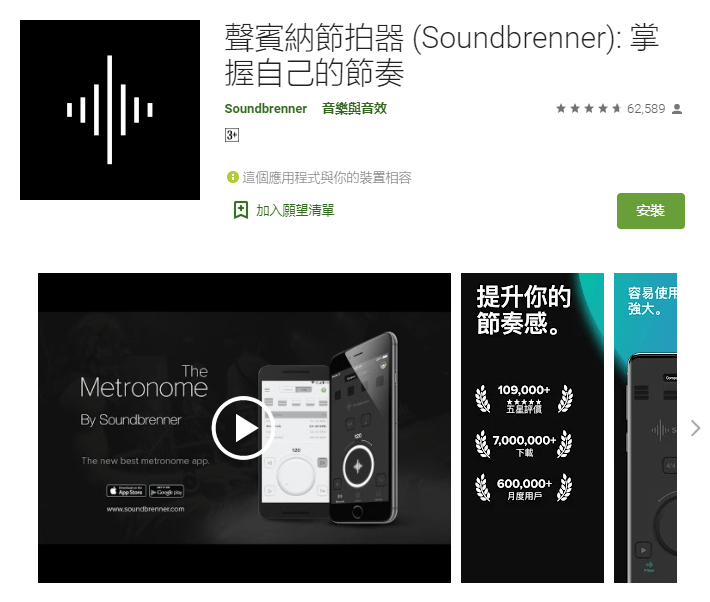 The Metronome by Soundbrenner (聲賓納節拍器)