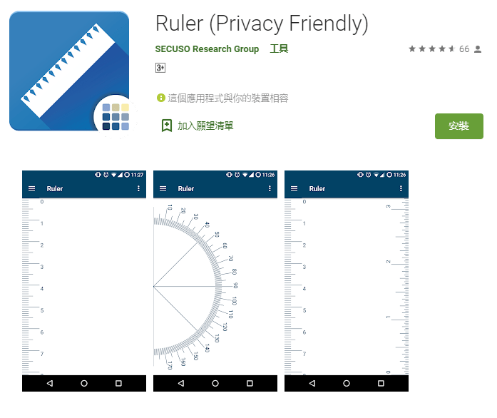 Privacy Friendly Ruler