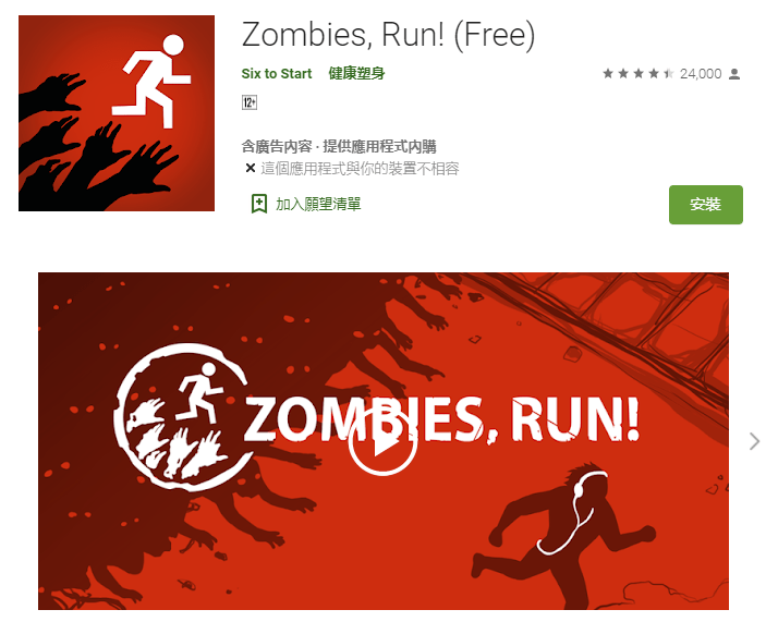 Zombies, Run! and The Walk